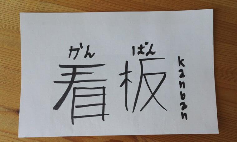 de toyota kanban les racines japonaises de l agilit des langues et des nombres. Black Bedroom Furniture Sets. Home Design Ideas